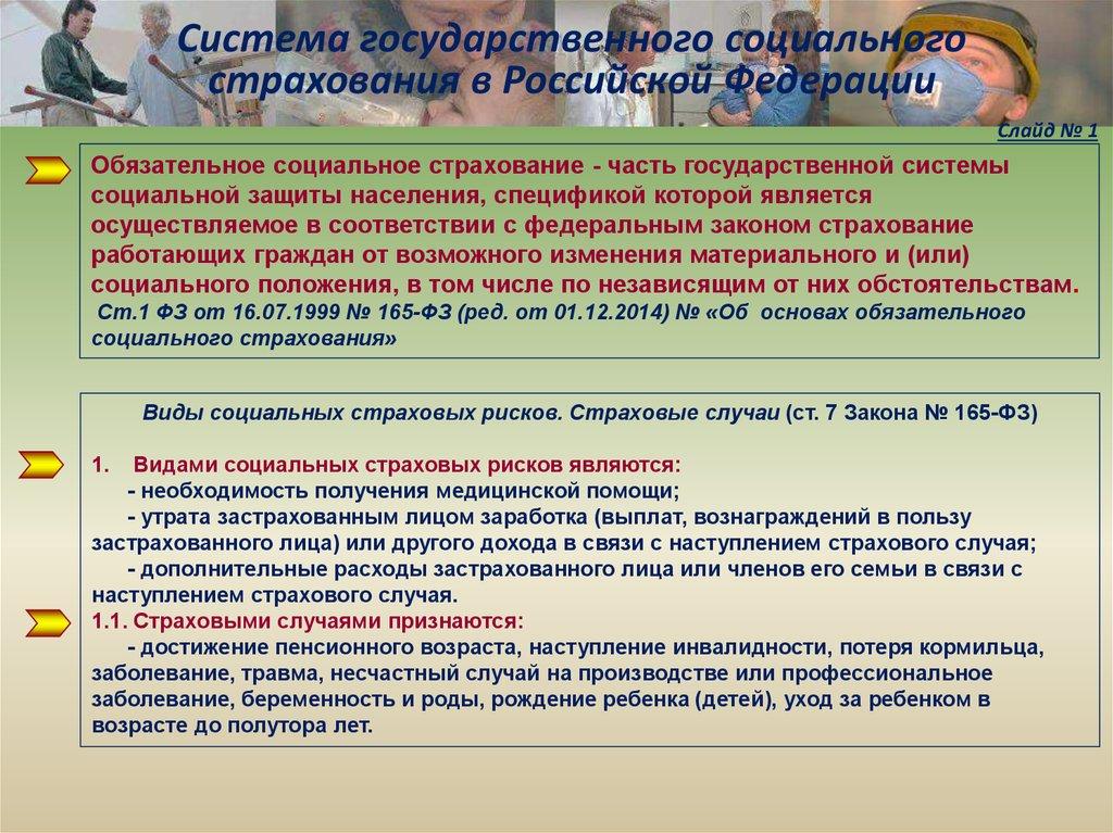 фз о социальном страховании в российской федерации