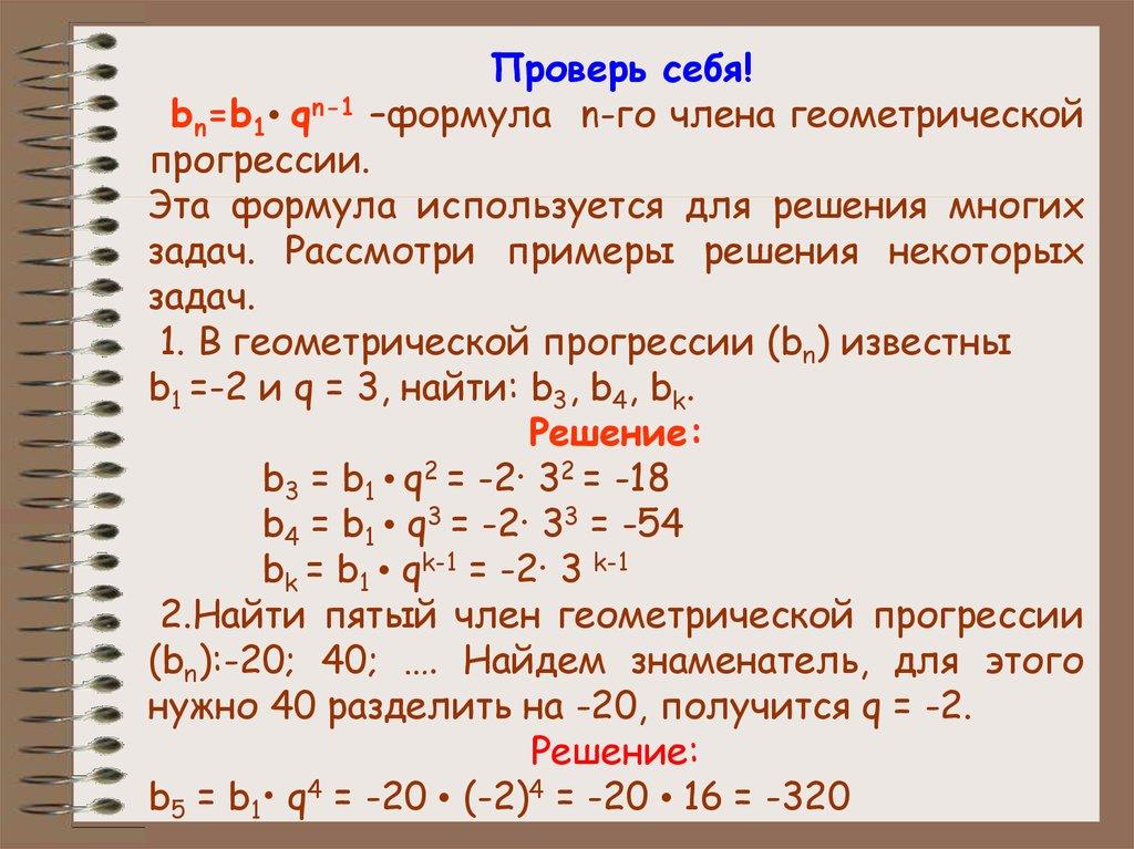 Геометрическая прогрессия формулы примеры решения задач студенты отмечают сдачу экзамена