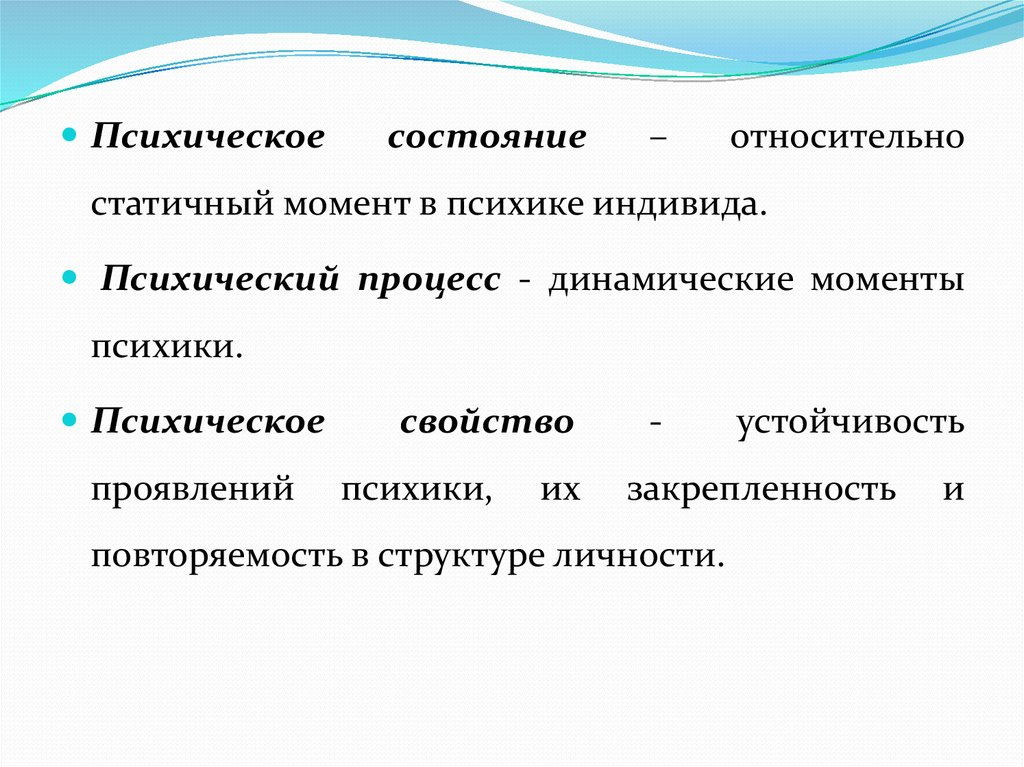 Эмоционально волевые процессы личности реферат 7955