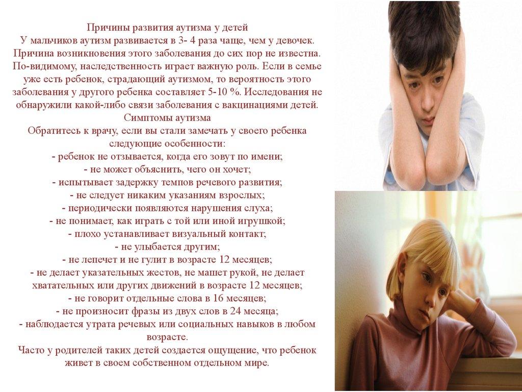 факты аутизм у детей симптомы другое дело