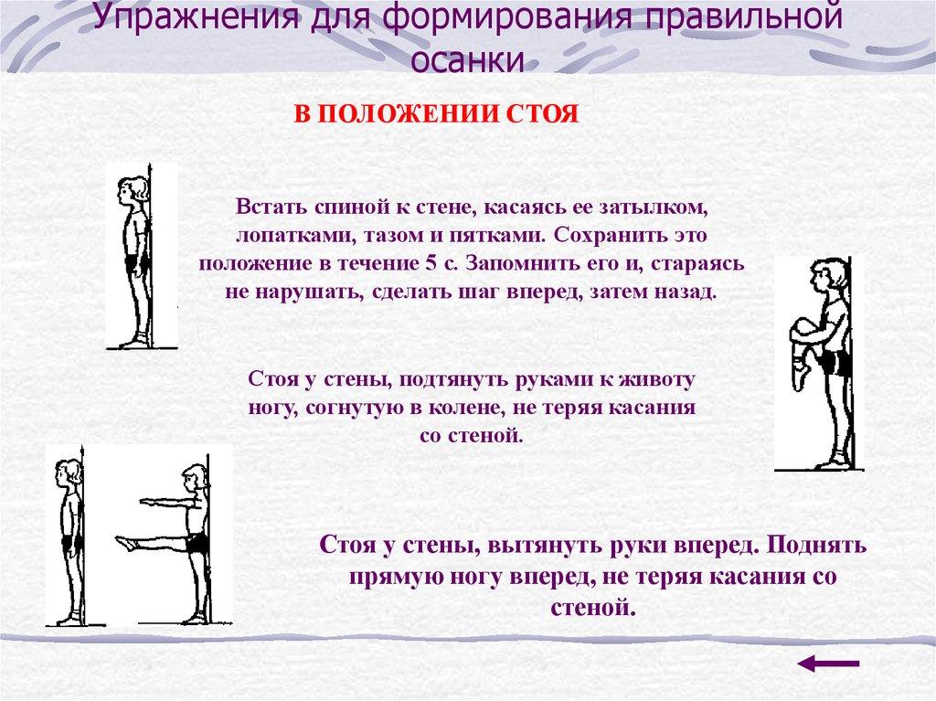 Осанка картинки упражнения