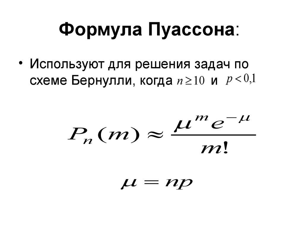 Примеры и решения задач по формуле пуассона практикум по экономике решение задач