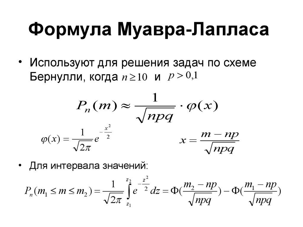 Решение задач по теории вероятностей по лапласу программа для решение задач в паскаль