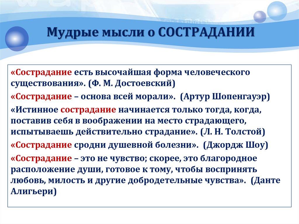 Сочинение на тему что такое сострадание по тексту лиханова