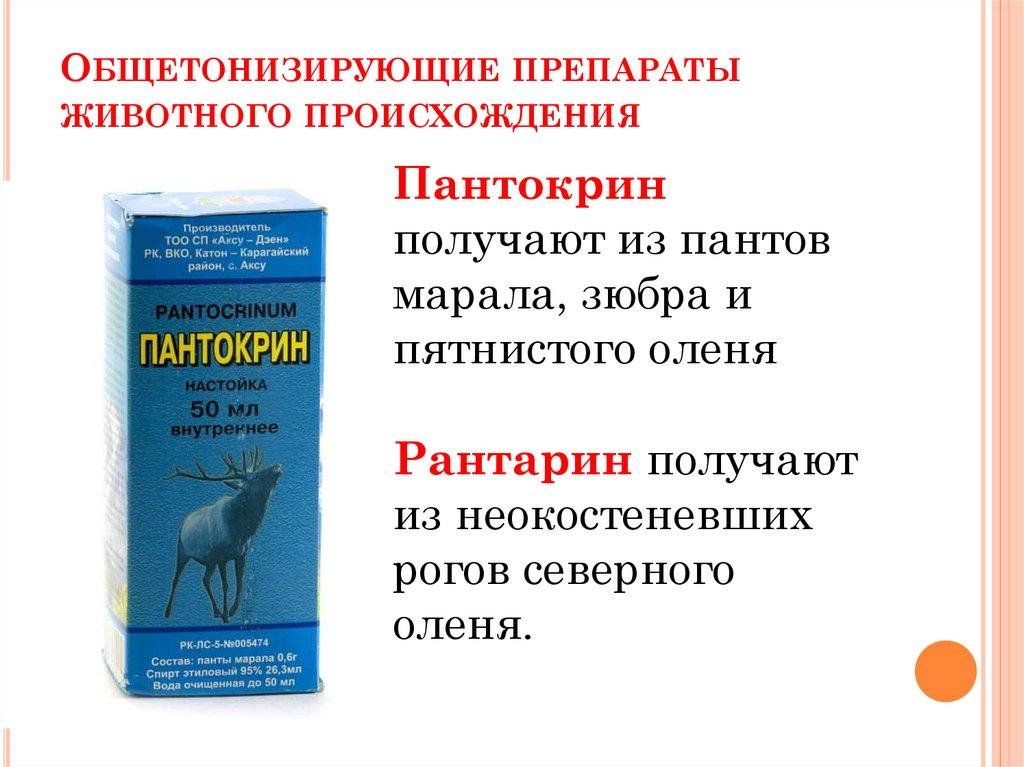 Общетонизирующие лекарственные средства зарубежная народная медицина