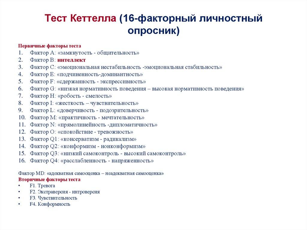 ТЕСТ КЕТЕЛЛА СКАЧАТЬ БЕСПЛАТНО