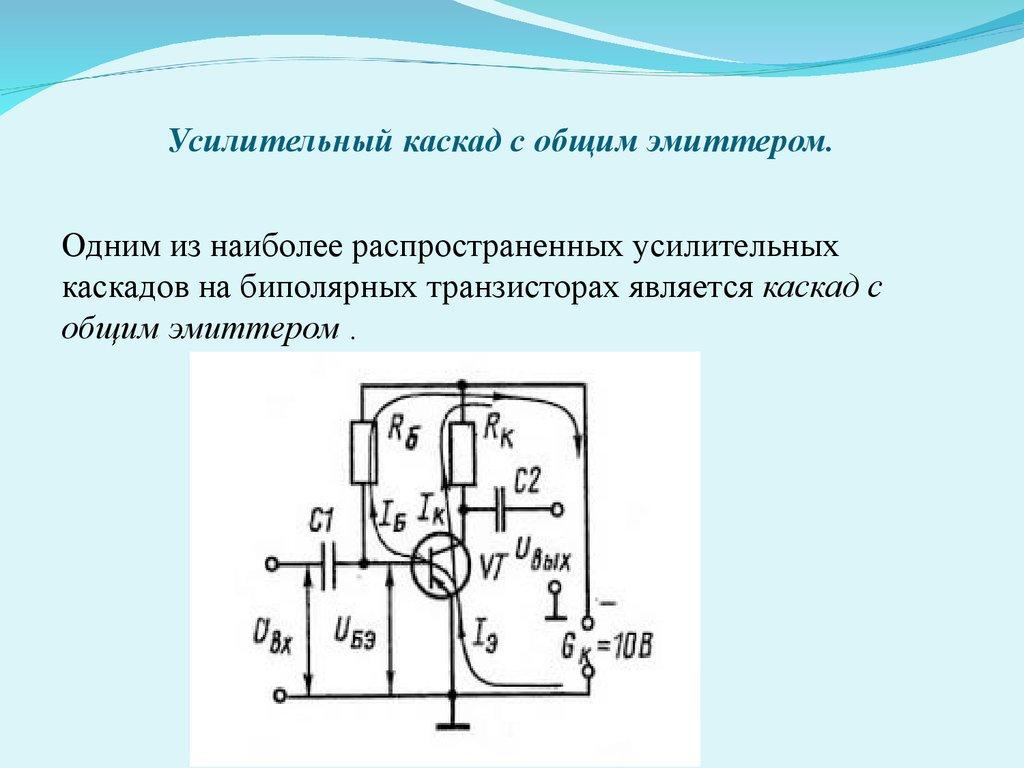 Схема усилительного каскада биполярном транзисторе фото 435