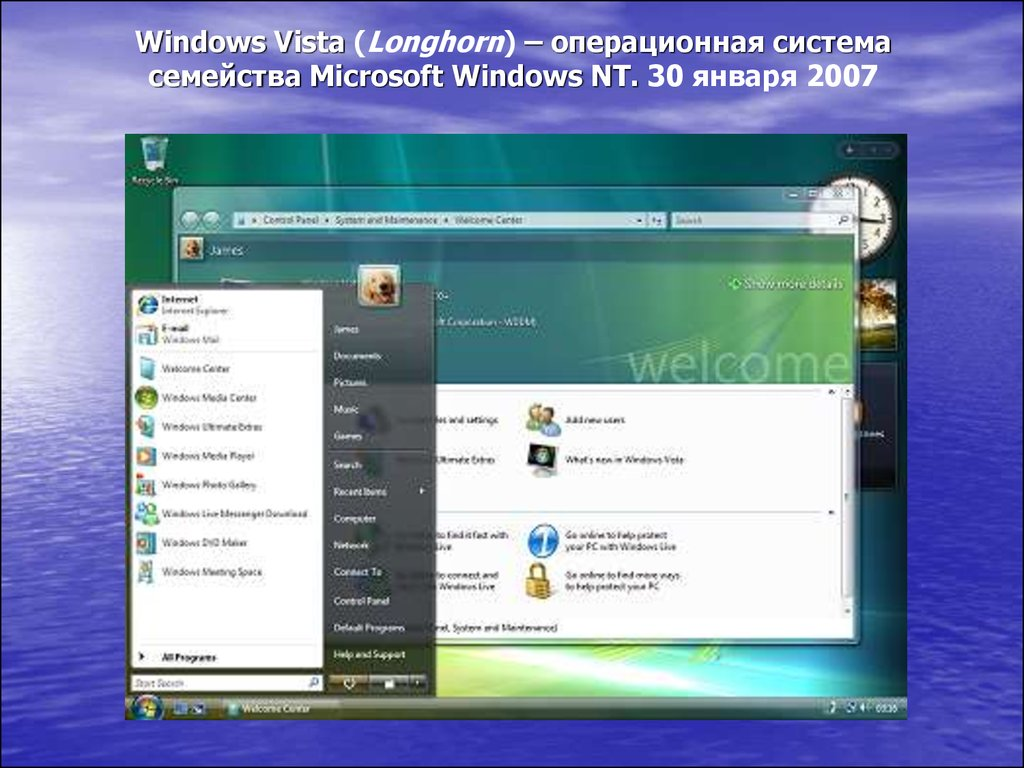 Windows Vista (Longhorn) – операционная система семейства Microsoft Windows NT. 30 января 2007