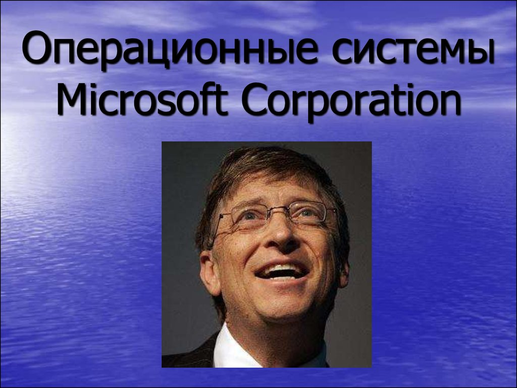 operating system and microsoft corporation