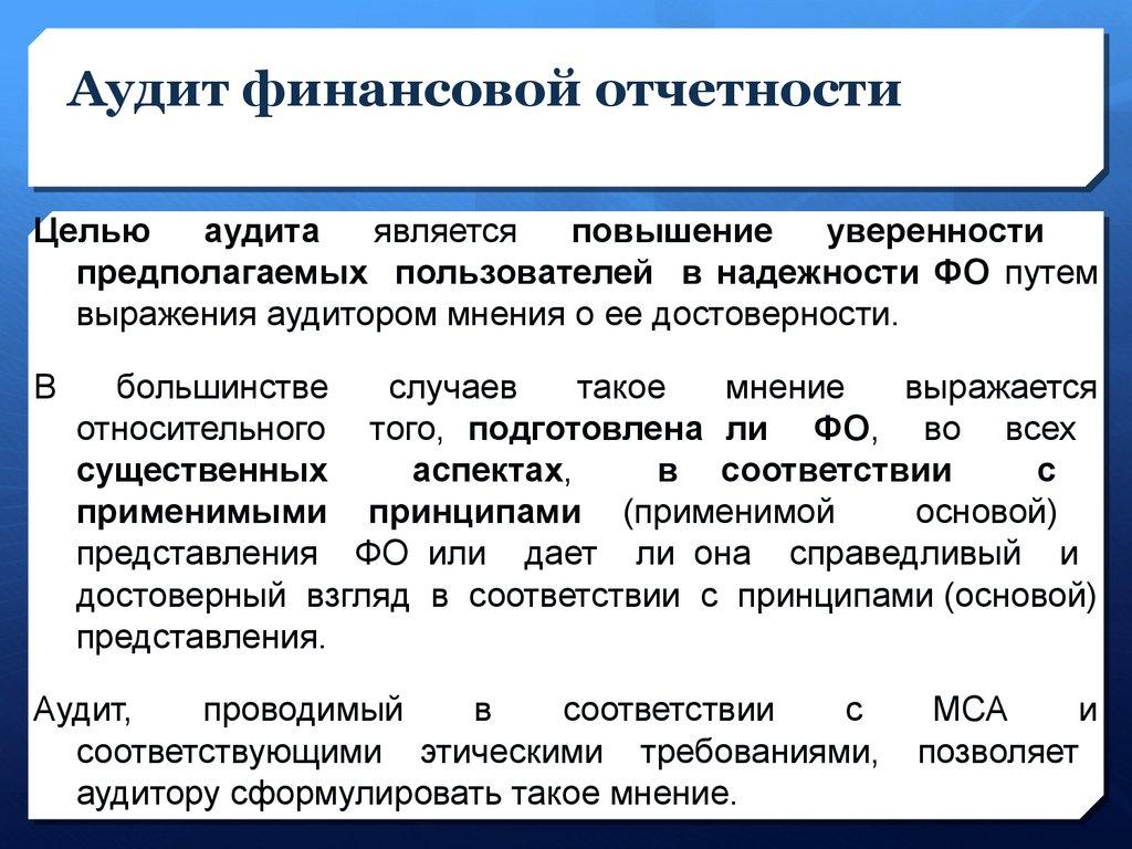 центр МОСКОВСКИЙ назначение аудита это проверка финансовых отчетов с целью муниципальное управление Молодые