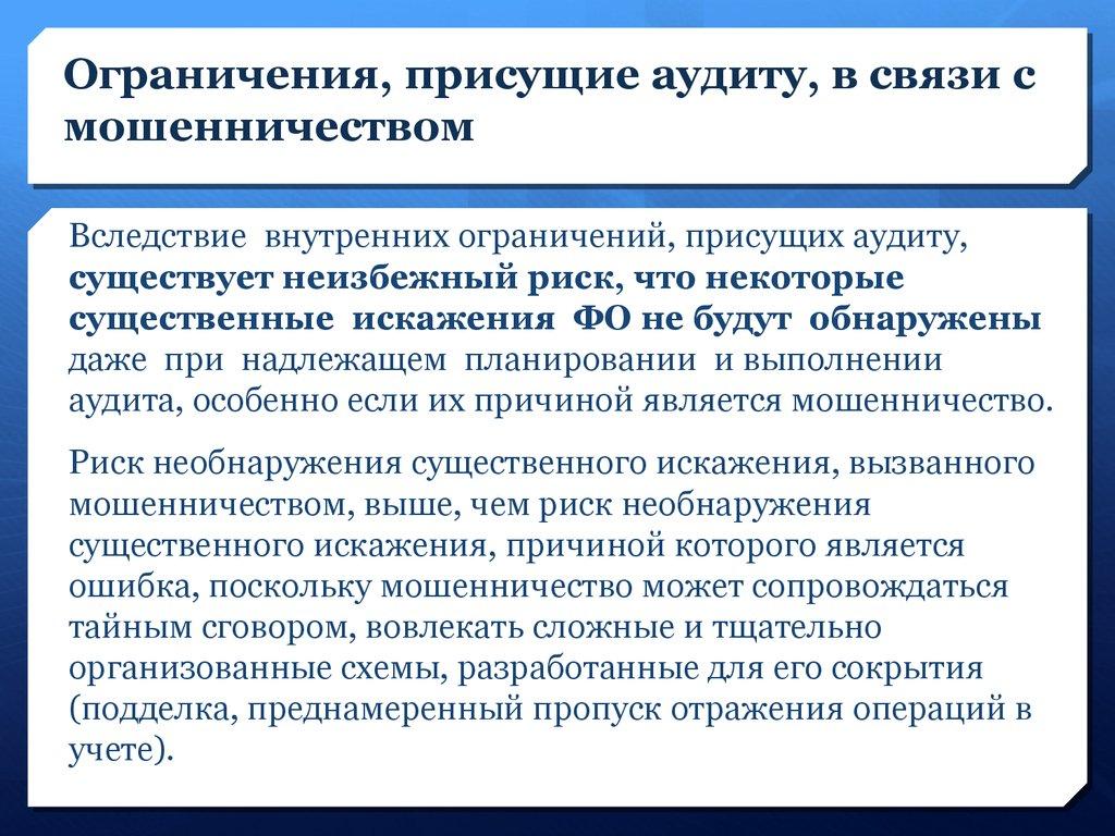 мошенничество и ошибки в мса Полагаю