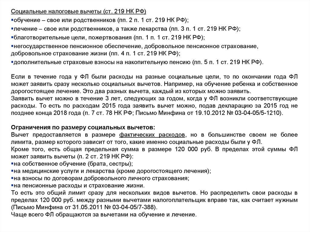 П 2 ст 219 налогового кодекса рф