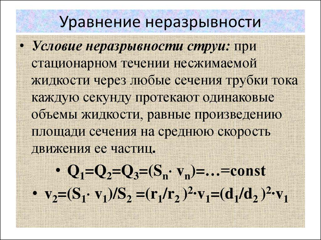 уравнение постоянства расхола в интегральной