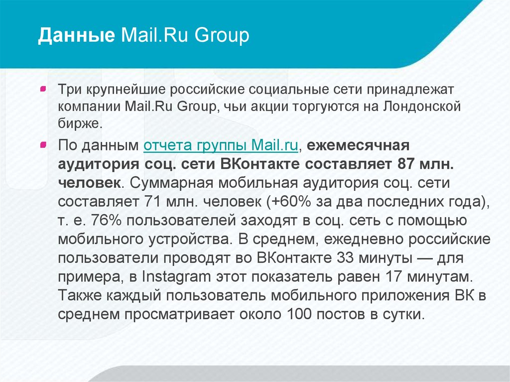 Данные Mail.Ru Group