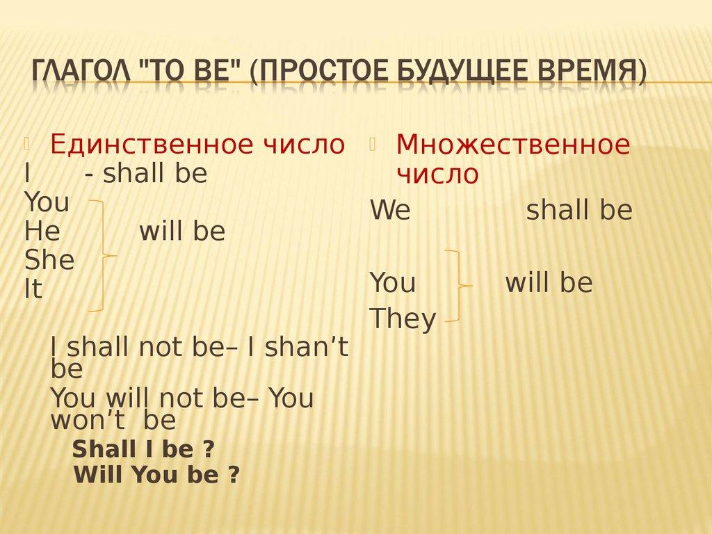 Глагол в русском языке — Википедия