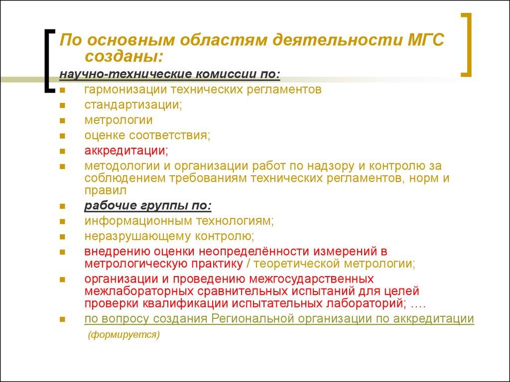 Метрология стандартизация сертификация и аккредитация стандартизация и сертификация прикладного программного обеспечения