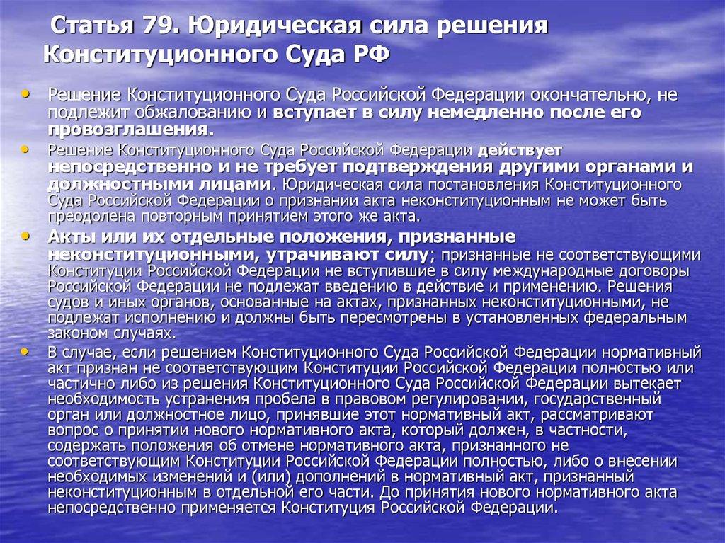 Применение норм конституции в решениях конституционного суда момента последнего