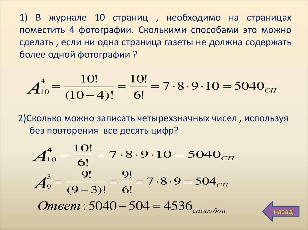 Теория вероятности решения задач сколько способов найти эквивалентное сопротивление примеры решения задач