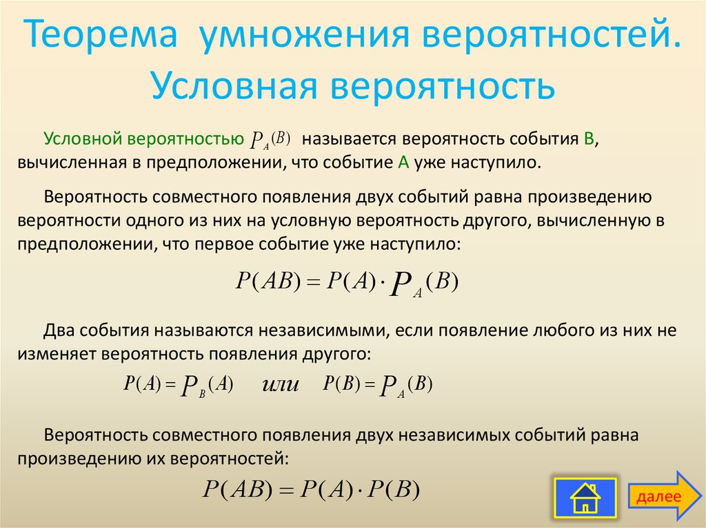 Теорема умножения вероятностей задачи с решениями решение задач по определению кода товара