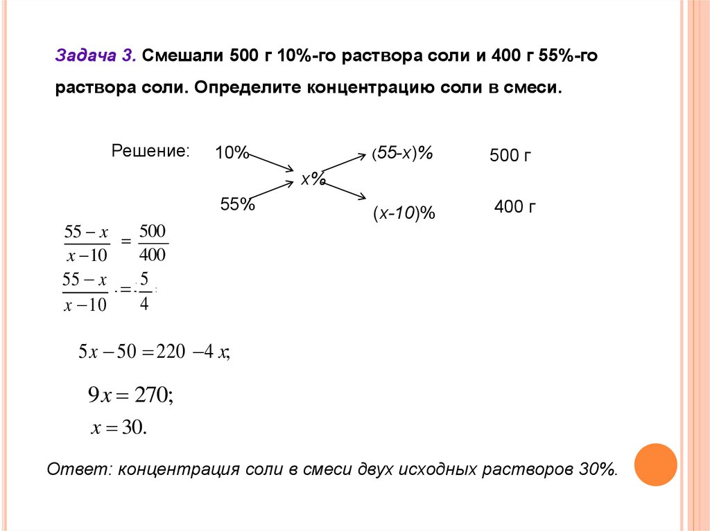 Решение задач на сплавы химия готовые решения задач всех контрольных