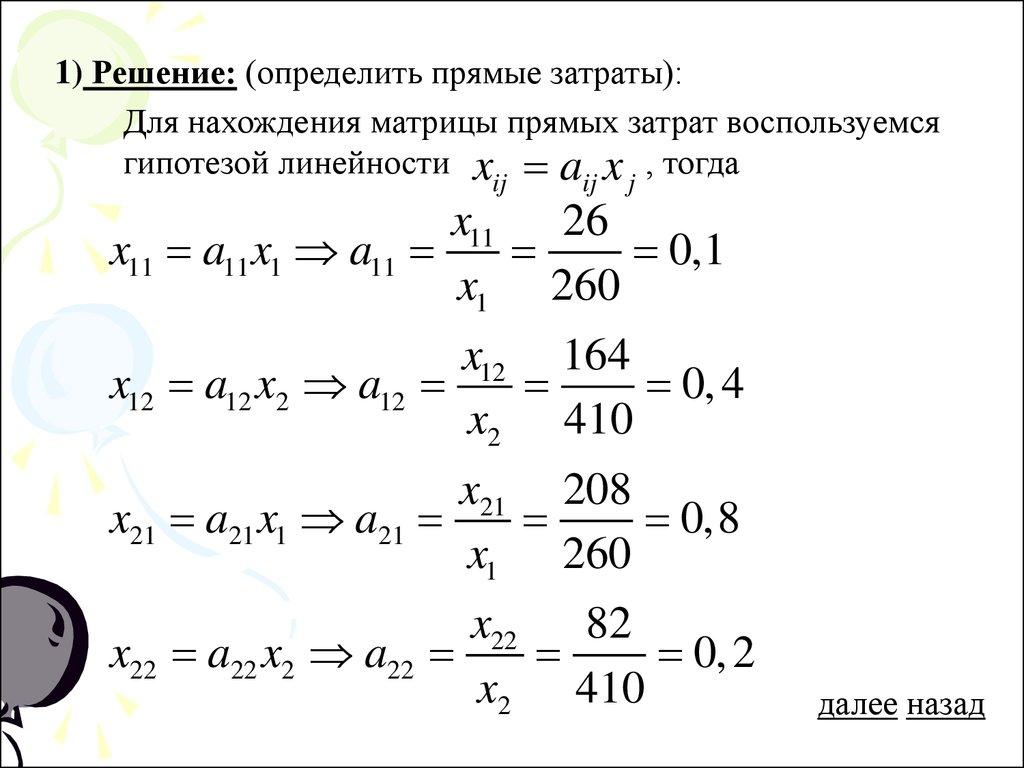 Решение задачи модель леонтьева решение задачи товарооборот