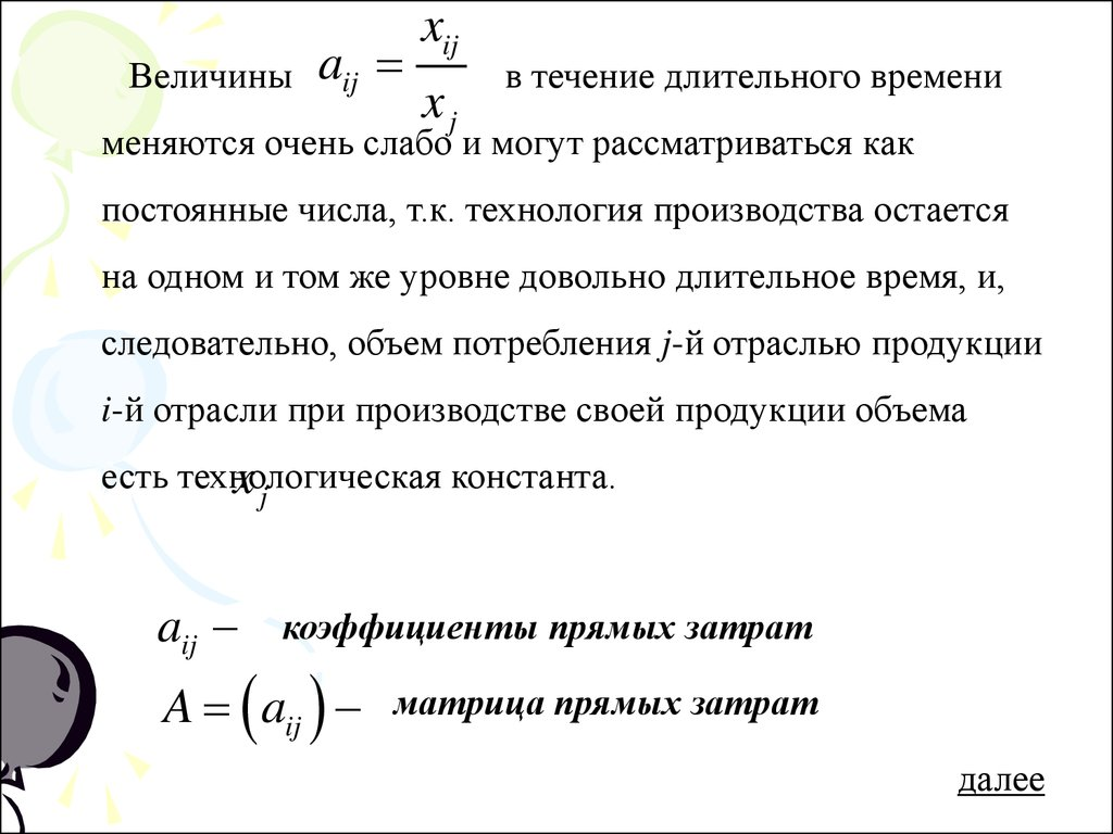 Модель леонтьева многоотраслевой экономики решение задач описание логической структуры алгоритма решения задачи