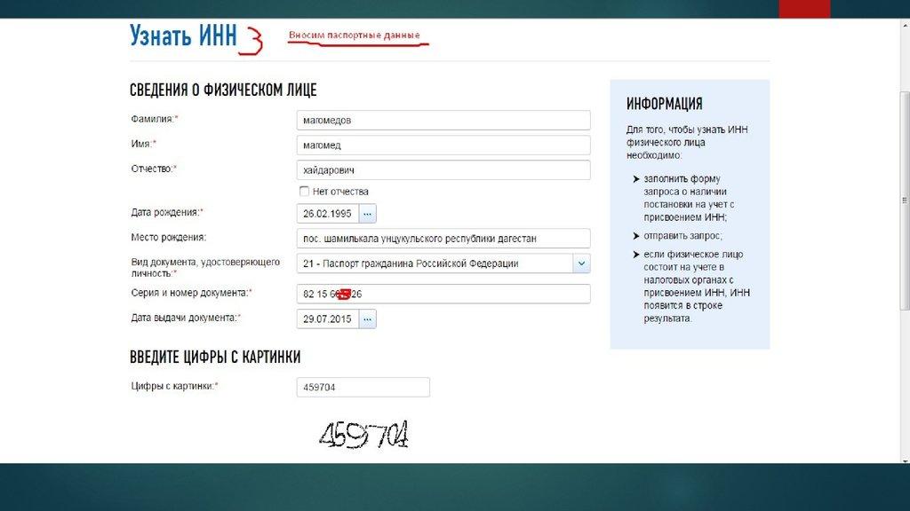 Джезерак Поиск человека по паспортным данным россия упоминал