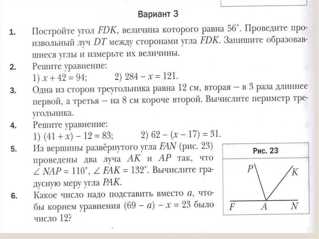 Как решить задачу 5 класа топографические задачи и их решение