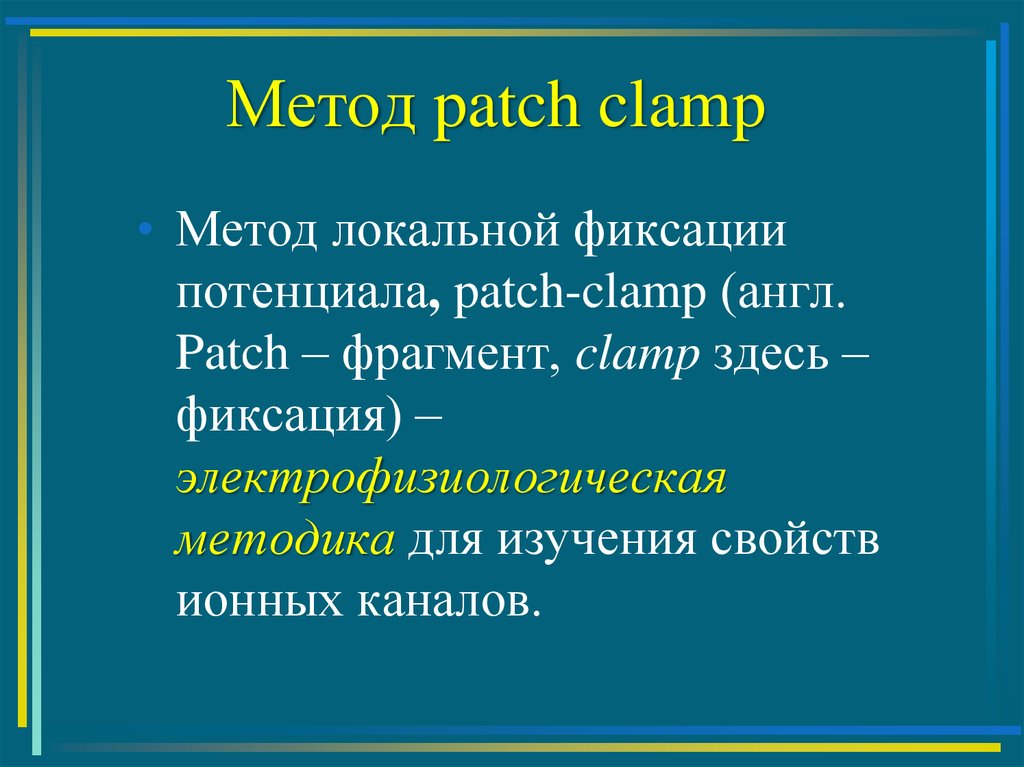 Метод patch clamp