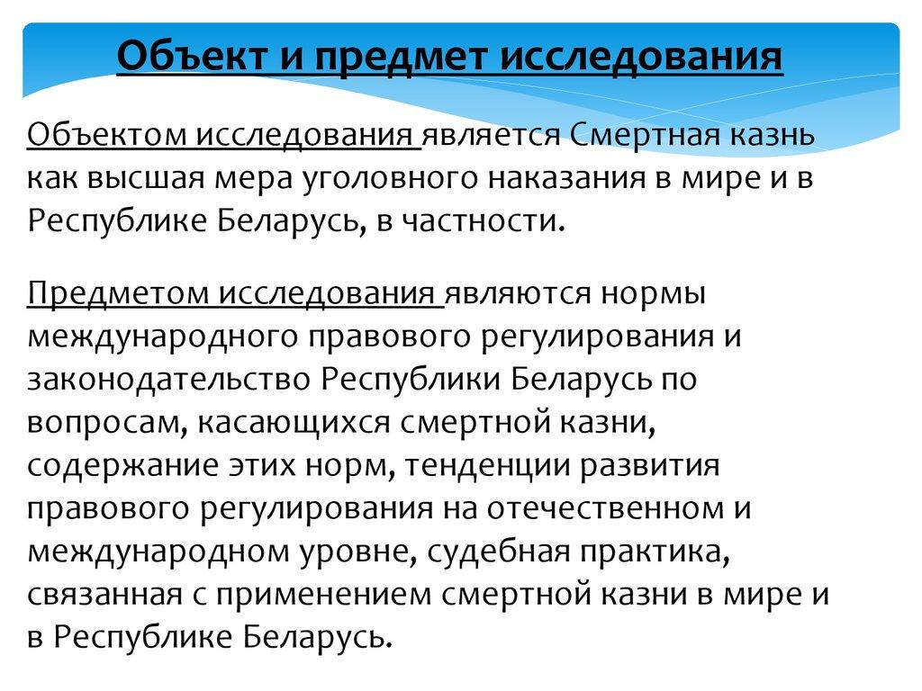 Смертная казнь в современных государствах презентация онлайн Объектом исследования является Смертная казнь как высшая мера уголовного наказания в мире и в Республике Беларусь в частности