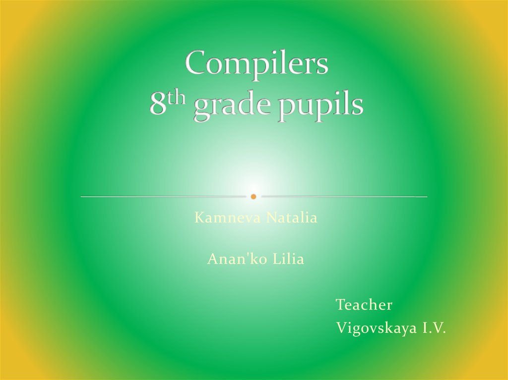 Compilers 8th grade pupils