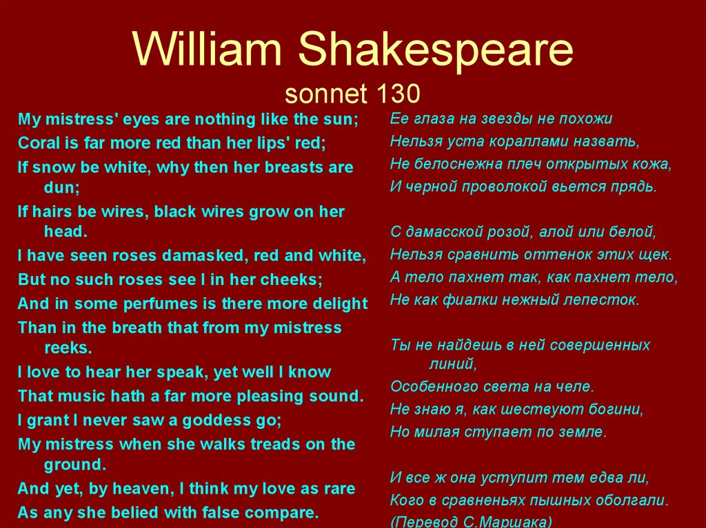William Shakespeare sonnet 130