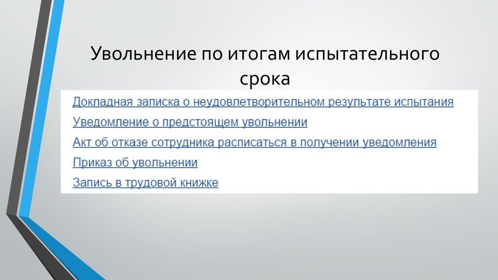 устроили Увольнение госслужащего по результатат испытательного срока Черное