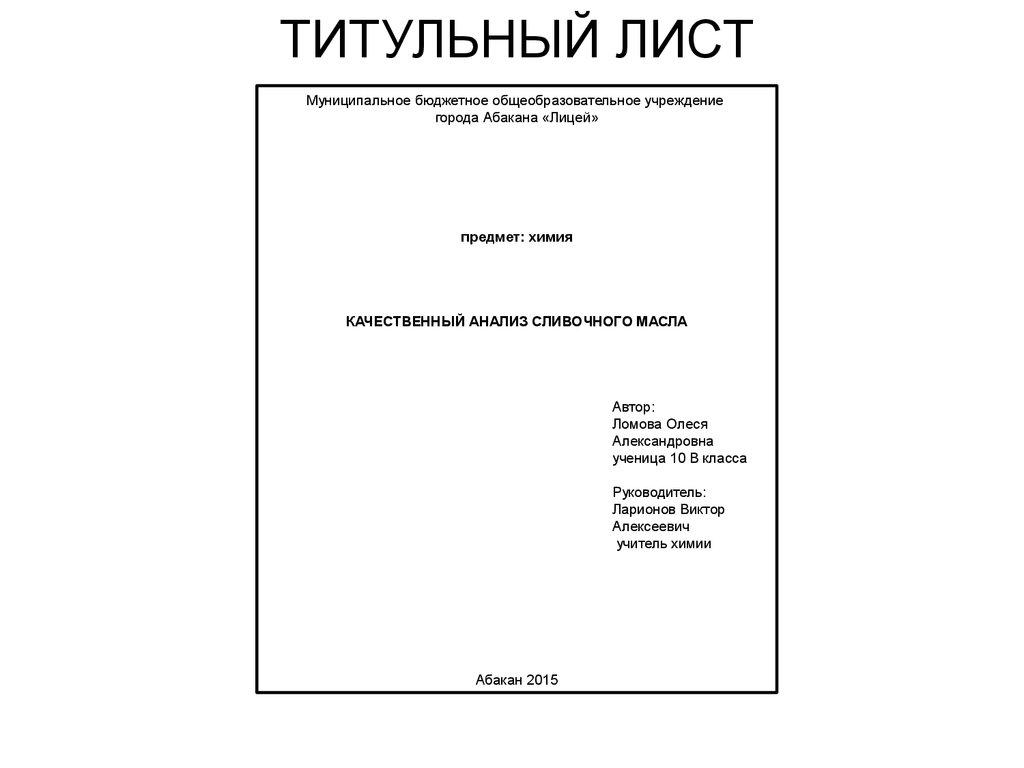 Сколько стоит написать реферат в Пушкино Заказать докторскую  Докторская диссертация на заказ в Новокузнецке