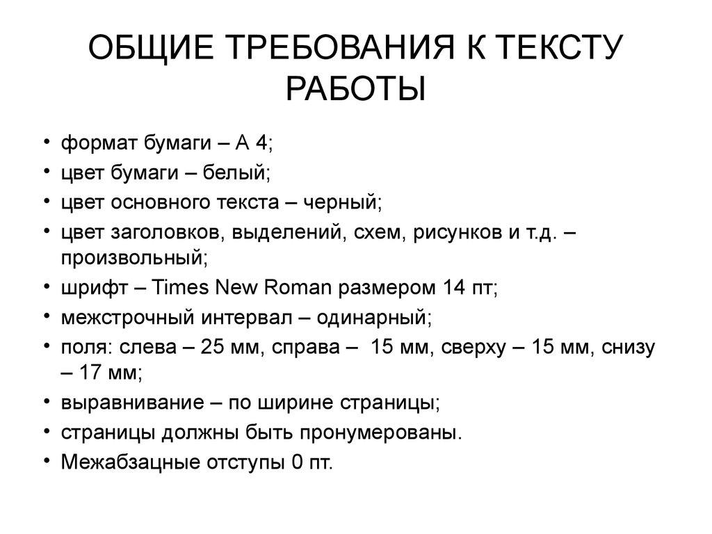 Требования к тексту доклада 3148