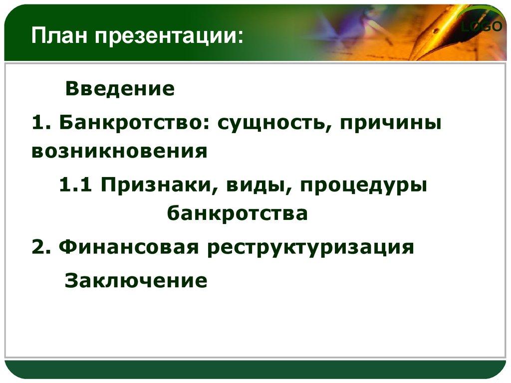 презентация на тему банкротство юридических лиц