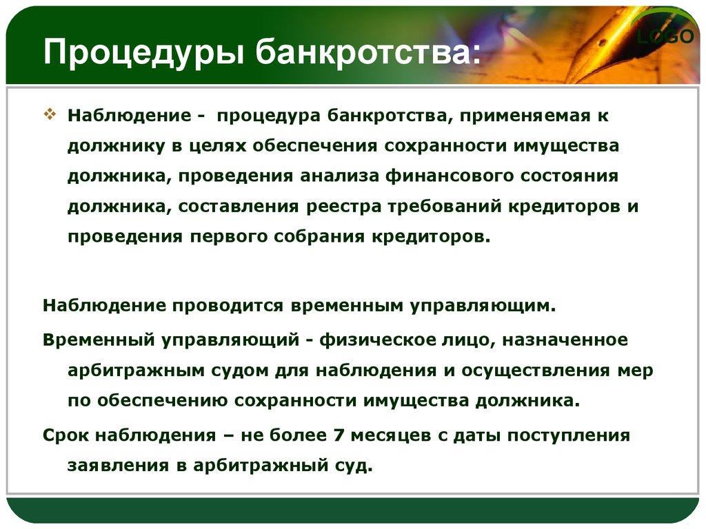 презентация на тему банкротство физического лица