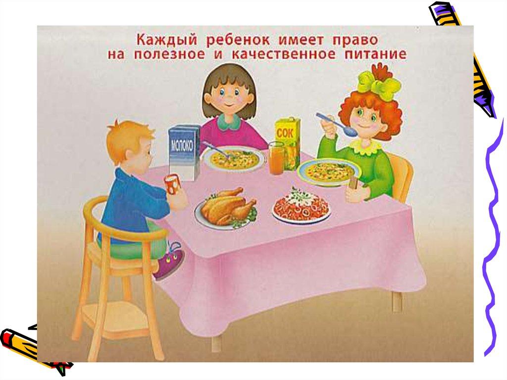Картинка обед в детском саду для детей, день мамы своими