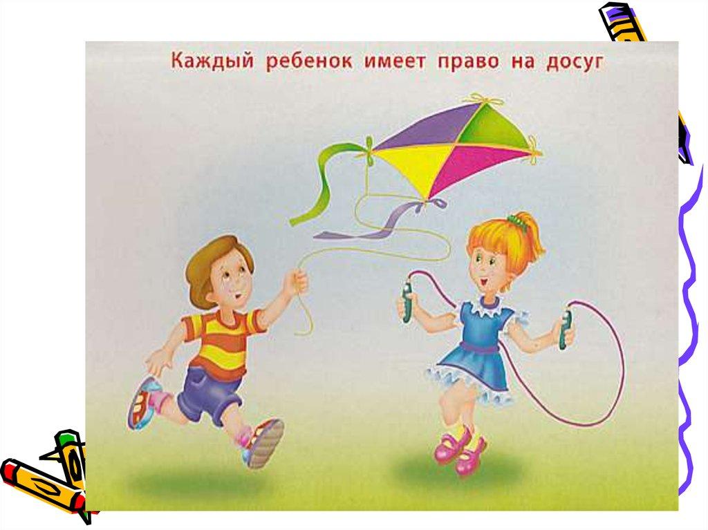 Права детства картинки