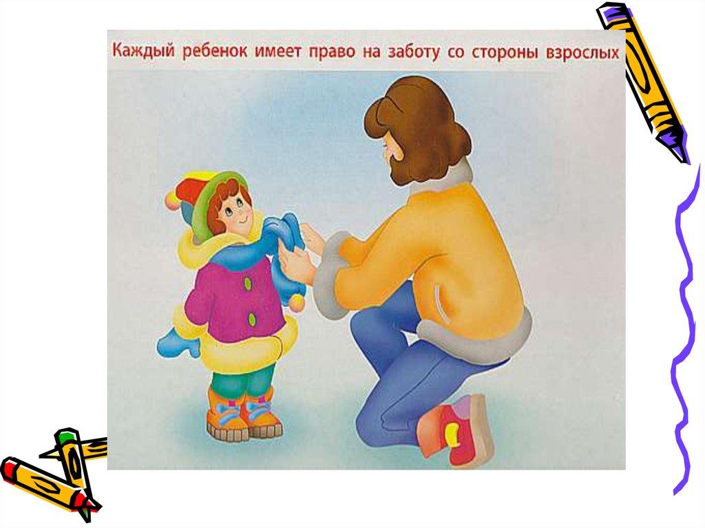 права взрослых в картинках называют
