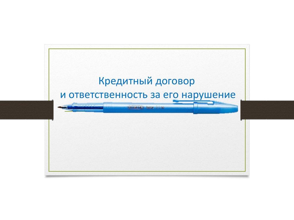презентация правила составления кредитного договора