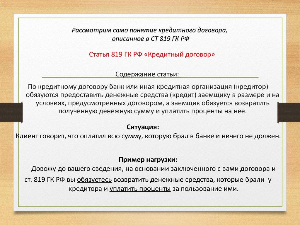 статья 819 кредитный договор