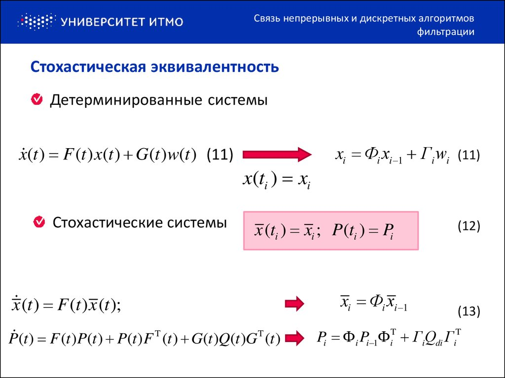 discrete algorithm