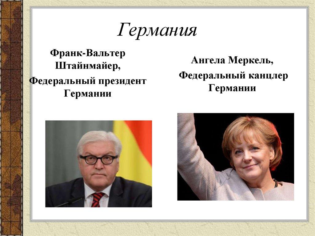 германия форма правления