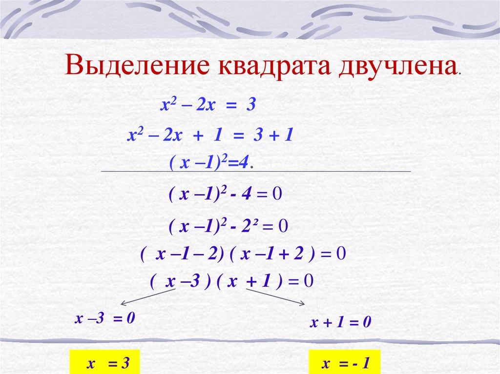 отметить знаком уравнение 3 класс