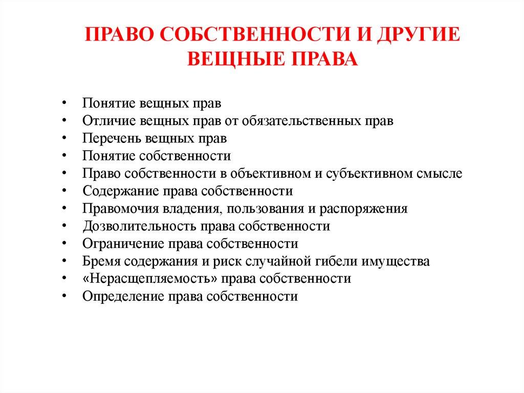 Судебная защита прав на   IsficInfo