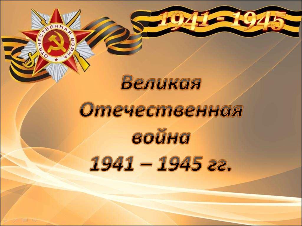 Великая отечественная война гг online presentation Великая отечественная война 1941 1945гг