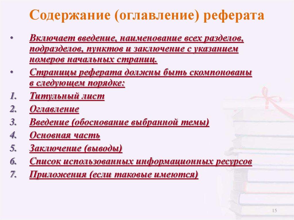 Как подготовить и правильно оформить реферат online presentation 4 5 6 7 Включает введение наименование всех разделов подразделов пунктов и заключение с указанием номеров начальных страниц Страницы реферата должны