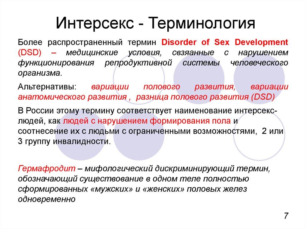 Терминосогия секса