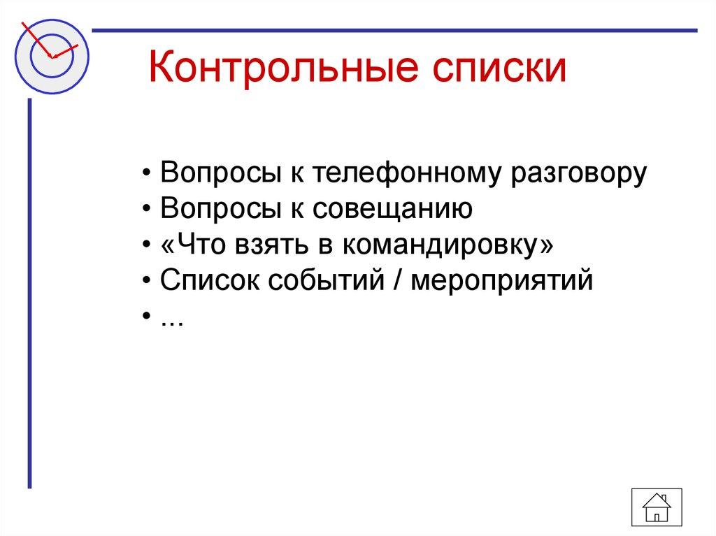 Тайм менеджмент для всех презентация онлайн  Контрольные списки